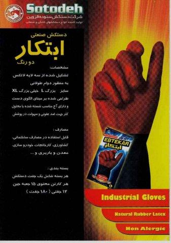 المبادرة القفازات الصناعية اثنين من الألوان