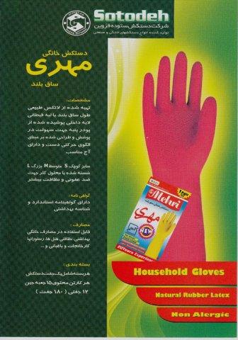 دستکش خانگی مهری